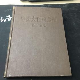 中國大百科全書(戲曲 曲藝)