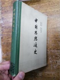 中國思想通史·第三卷 魏晉南北朝思想