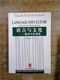 語言與文化:翻譯中的語境