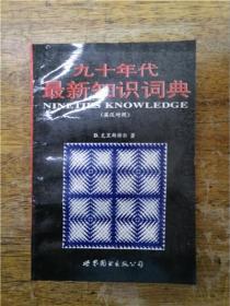 九十年代最新知識詞典(英漢對照)
