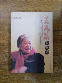王光美訪談錄