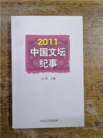 2011中國文壇紀事