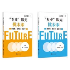 """""""專業""""眼光挑未來——新工科、新農科、新醫科 教學方法及理論 蘇紅"""