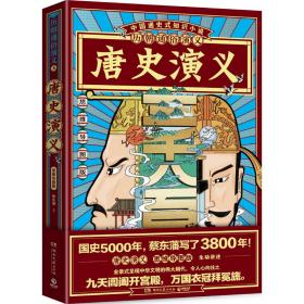 歷朝通俗演義-唐史演義(思維導圖版)/蔡東藩 歷史、軍事小說 蔡東藩
