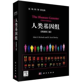 人類基因組(原著第3版)(導讀版) 醫學生物學 julia e. richards,r. scott hawley