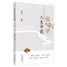 醫學人文導讀 醫學綜合 陳繼松