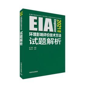 環境影響評價技術方試題解析(2021年版) 環境科學 彭飛翔