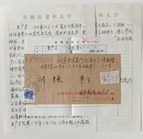 【劉強舊藏】1993年西寧畫院二級美術師、畫家王廣才手寫16開毛筆手稿2頁帶封,附照片1枚作品底片1枚《投稿登記表》1頁,內容極有價值