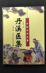 中醫經典名著: 丹溪醫集 第二版