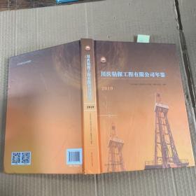 2019川慶鉆探工程有限公司年鑒