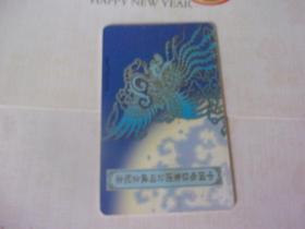 中國電信【IC電話卡】中國電信集團公司成立紀念(4—3)鳳凰涅槃  舊卡/二手卡