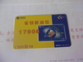 中國電信齊魯電話卡-5-1- 省錢新途徑17908--  舊卡/二手卡