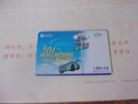 中國電信齊魯電話卡-201又添新功能--  舊卡/二手卡