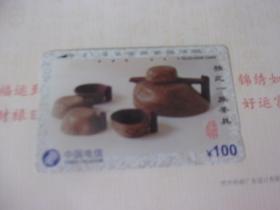 中國電信【田村卡電話卡】中國電信磁卡面額100元——獨此一族茶具  舊卡/二手卡
