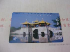 中國電信【田村卡電話卡】中國電信磁卡面額100元 五亭橋  舊卡/二手卡 未打孔
