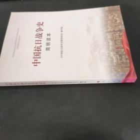 中國抗日戰爭史簡明讀本