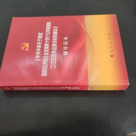 中共中央關于制定國民經濟和社會發展第十四個五年規劃和二〇三五年遠景目標的建議輔導讀本