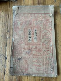 5586:全序民國時憲書 民國23年,前面有八段錦圖 附體操圖,六十四卦金錢課等圖