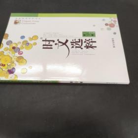2011時文選粹(第9輯)