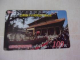 中國電信【田村卡電話卡】山東省郵電管理局磁卡面額100元  山東磁卡公用電話開通紀念  舊卡/二手卡