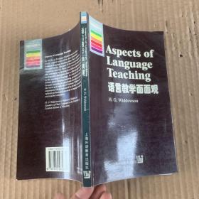 語言教學面面觀