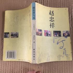 趙忠祥寫真:長途隨訪錄