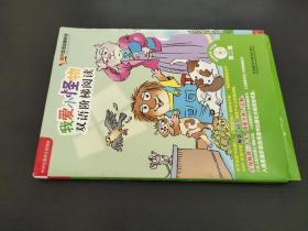 麗聲 我愛小怪物雙語階梯閱讀 第二級 點讀版 一盒5冊