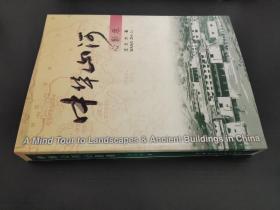 中華山河心影錄 作者簽贈本