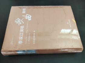 李雙江演唱歌曲集錦