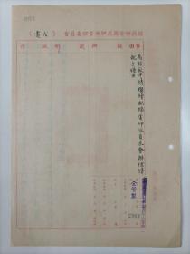 【編號0069】1948年經濟部全國花紗布管理委員會鈐印毛筆手寫公文信札1頁2面,鈐?。航洕咳珖啿脊芾砦瘑T會1枚