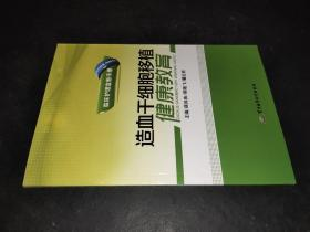 臨床護理宣教手冊:造血干細胞移植健康教育