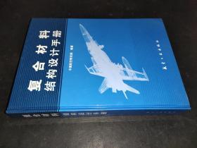 復合材料結構設計手冊