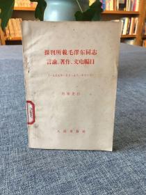 報刊所載毛澤東同志言論、著作、文電編目(1959年一月至1961年十二月)