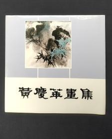 黃慶華畫集