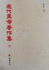 歷代皇帝著作集(16開精裝 全三十冊)