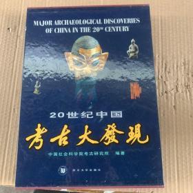 20世紀中國考古大發現.漢英對照