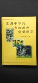 常用中草藥有效成分含量測定
