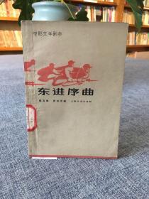 東進序曲(電影文學劇本)
