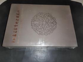 中國畫名家學術邀請展作品集【全三冊】