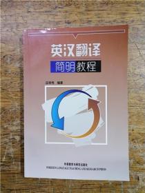 英漢翻譯簡明教程