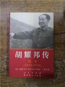 胡耀邦傳·第一卷(1915-1976)