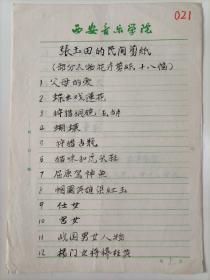 1989年西安音樂學院張玉田手寫《張玉田的民間剪紙》16開毛筆手稿2頁,內容關于…部分人物花卉剪紙十八幅…事宜