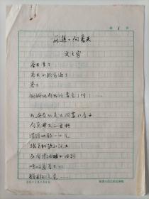 八十年代著名詩人文大家用陜西人民出版社16開稿紙手寫《前進,向春天》16開毛筆手稿3頁