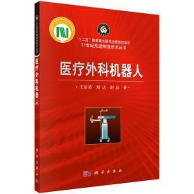 醫療外科機器人 人工智能 王田苗,劉達,胡磊