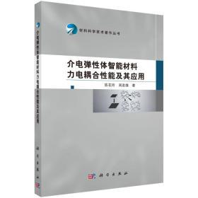 介電彈性體智能材料力電耦合性能及其應用 新材料 陳花玲,周雄