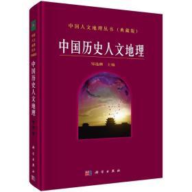中國歷史人文地理(典藏版)(精)/文地理叢書 自然科學 鄒逸麟
