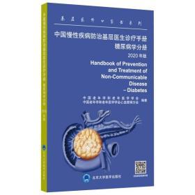 中國慢性疾病防治基層醫生診療手冊 糖尿病學分冊2020年版 內科 中國老年學和老年醫學學會