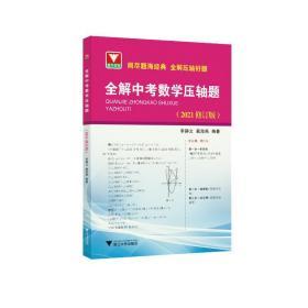 全解中數學壓軸題(2021修訂版) 初中常備綜合 李靜文