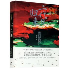 二代目歸來(有頂天家族) 外國科幻,偵探小說 ()森見登美彥