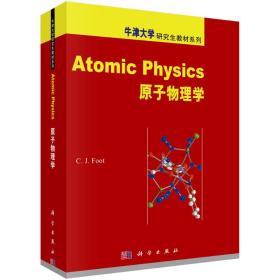 原子物理學/牛津大學教材系列 自然科學 christopher j.foot